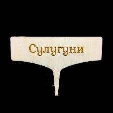 Топпер Сулугуни