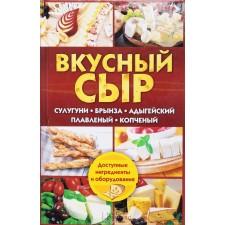 """Книга """"Вкусный сыр. Сулугуни, брынза, адыгейский, плавленый, копченый"""""""
